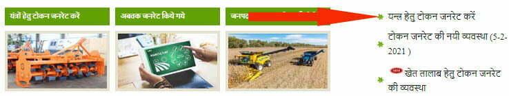 ऐसे करें Grant on agricultural implements के लिए बुकिंग?