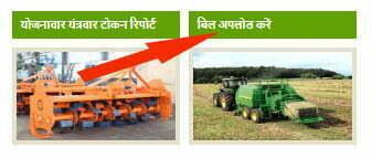 कृषि उपकरणों पर सब्सिडी के लिए बिल अपलोड करने की प्रक्रिया