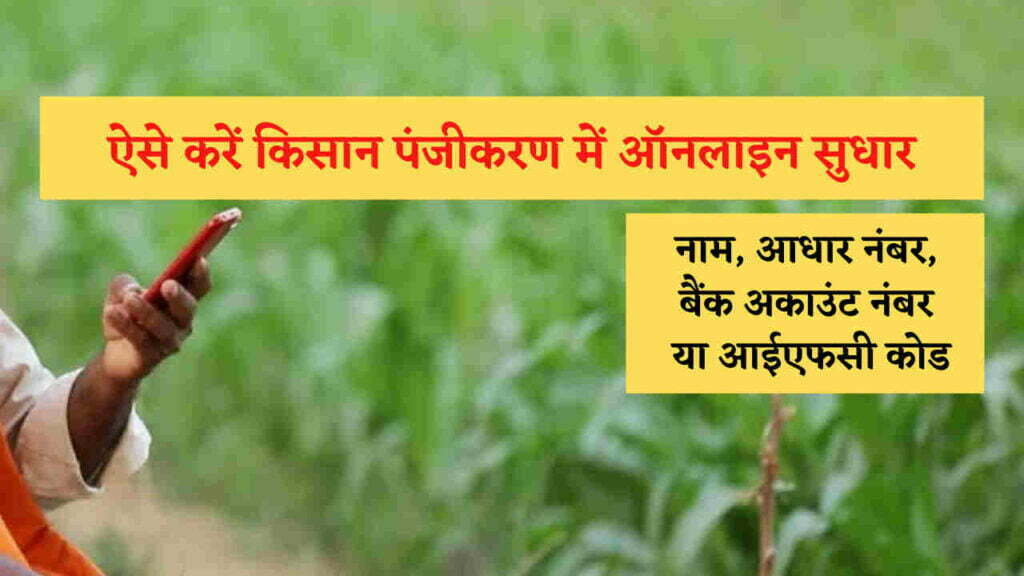 up agriculture pm Kisan status