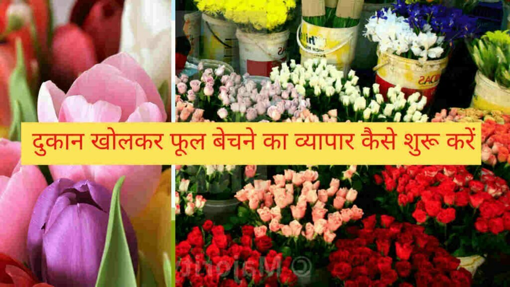 how to start a flower business Shop