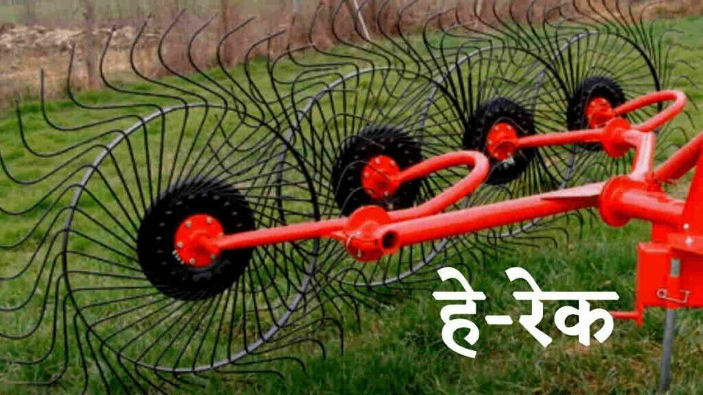 कृषि यंत्रों पर मिलेंगे 50 प्रतिशत अनुदान हे रेक - Hay rake