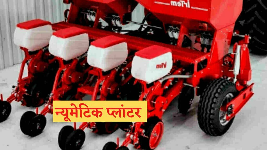 Pneumatic Planter Information For Agriculture