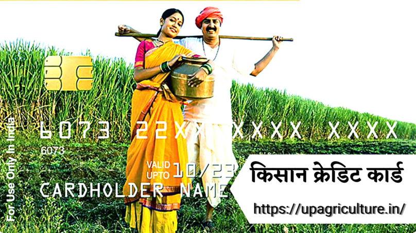 KCC Loan in Hindi, किसान क्रेडिट कार्ड, kisan credit card kaise banaye in hindi